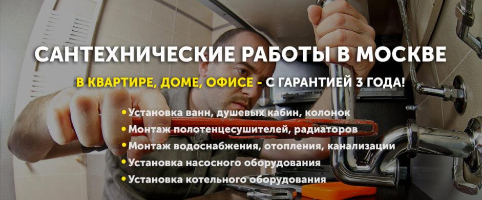 Сантехнические работы в Москве