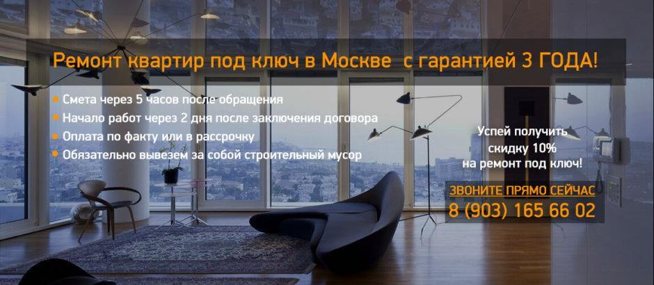 РЕМОНТ КВАРТИР в СПб Отделка под ключ трехкомнатной