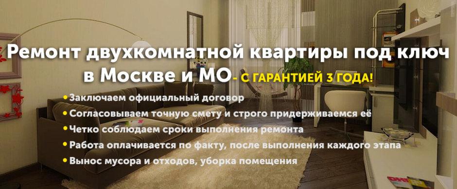 Ремонт квартир в Екатеринбурге - цены, фото, сметы