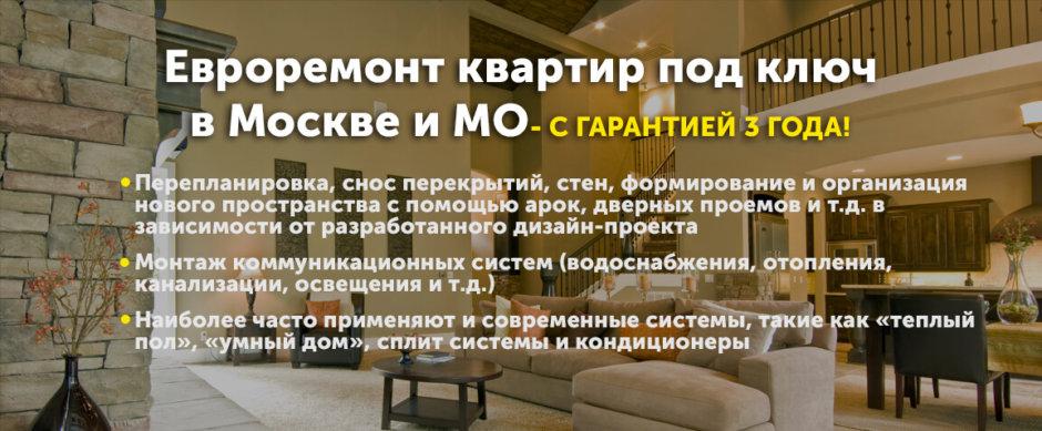 Евроремонт квартир в Москве и МО