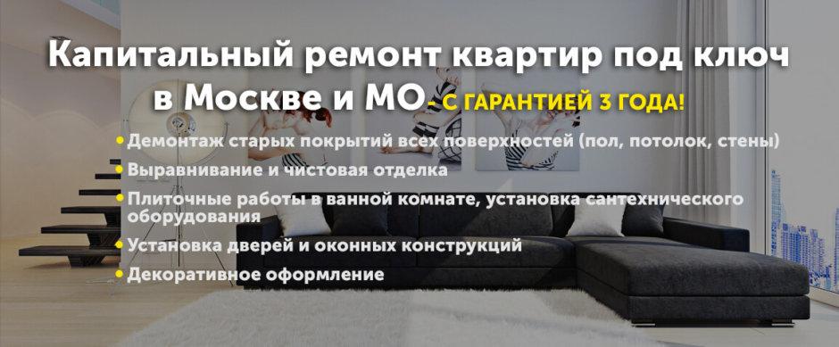 Ремонт квартир в Хабаровске! Под ключ Цены! Фото