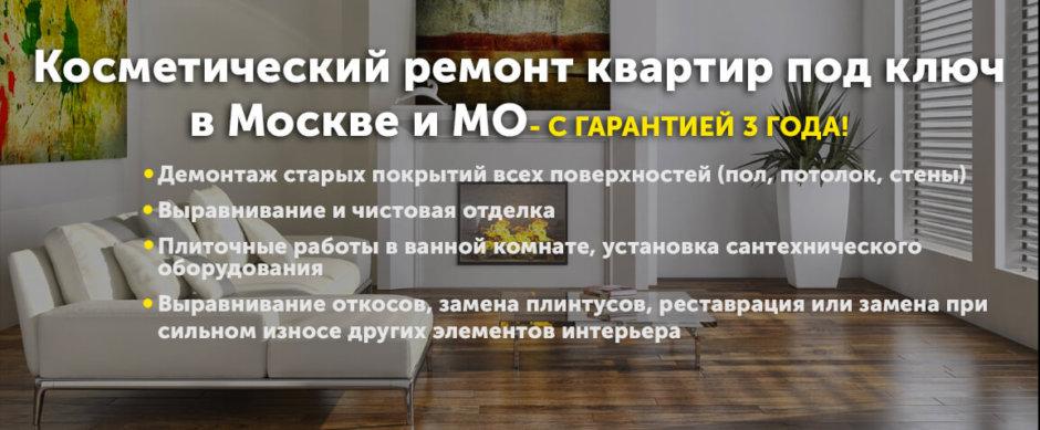 Косметический ремонт комнаты 18 кв м, цена в Москве - Айваго