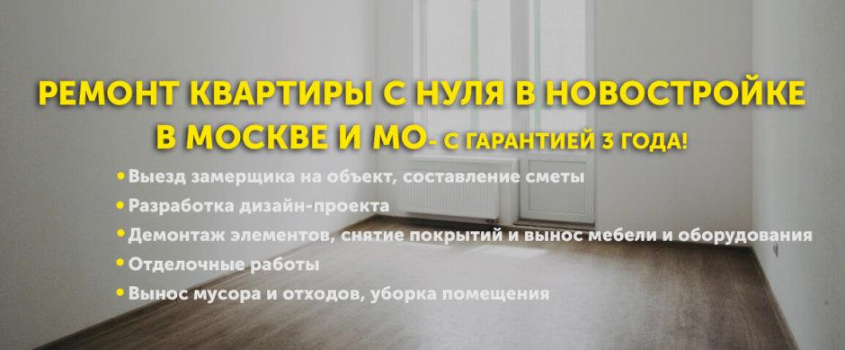Ремонт квартиры с нуля в новостройке в Москве